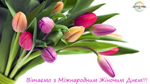 З наступаючим святом весни!